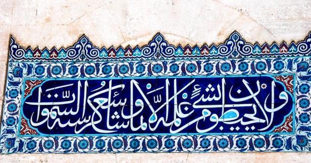 Suleymani Mosque, Iznik ceramic art work